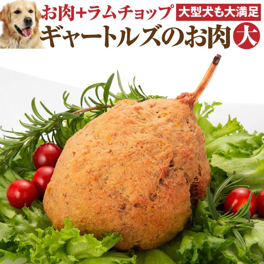 受賞店 犬用 手作りごはん ご飯 迅速な対応で商品をお届け致します オーガニック 低カロリー 有機 犬 ギャートルズの肉 手作りご飯 マンガ肉 冷凍 国産 無添加