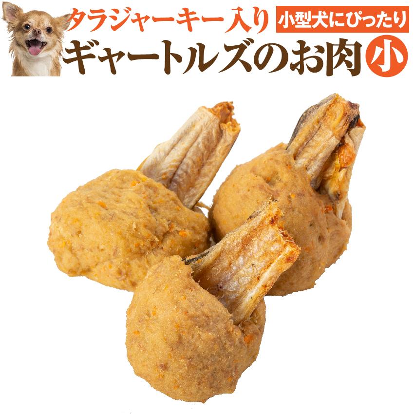 犬用 手作りごはん オーガニック(ギフト・プレゼント・お祝い) 犬・手作りご飯(犬用 ギャートルズの肉 ミニ 3本入)無添加 国産【冷凍】マンガ肉 まんが肉