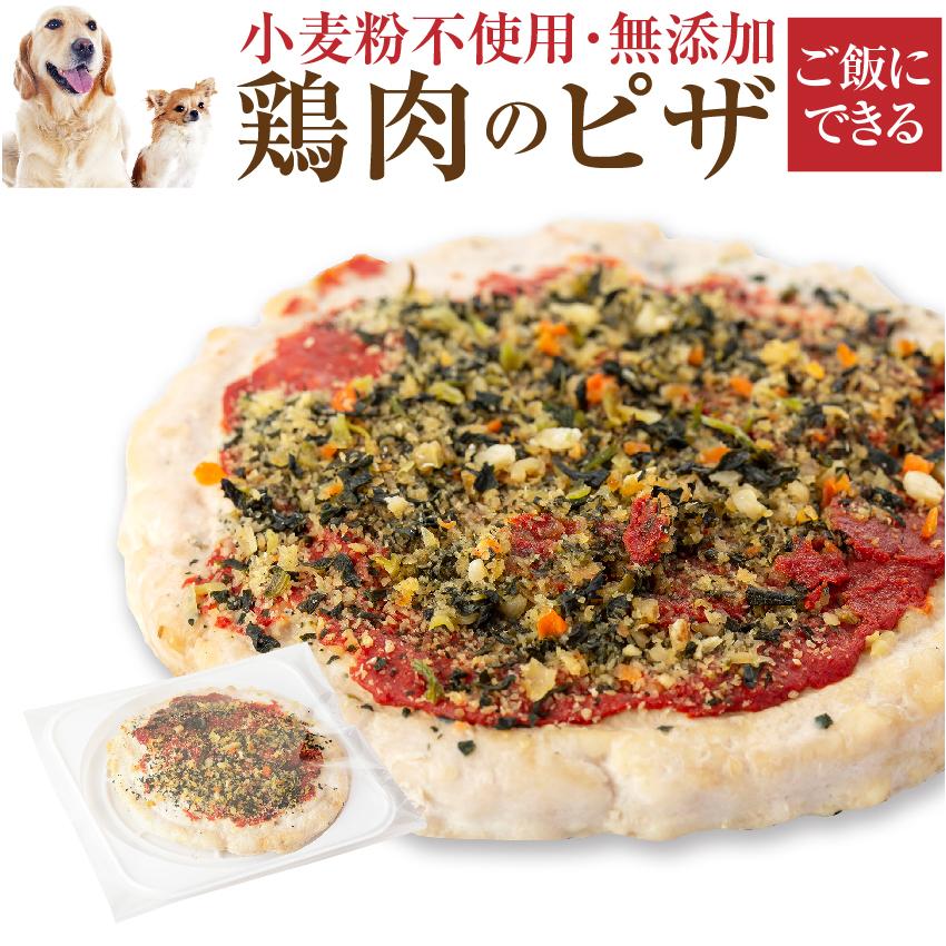 犬 手作りごはん ご飯 オーガニック 低カロリー 有機 犬用手作りご飯 ささみ 国産 犬用 冷凍 ピザ 無添加 贈呈 チキン 期間限定今なら送料無料 鶏肉 手作りご飯