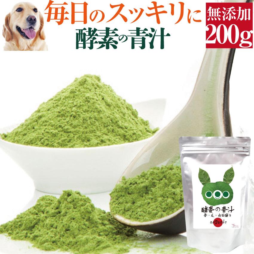 犬 ペット用 酵素ダイエット サプリメント (酵素の青汁 200g)無添加【送料無料】