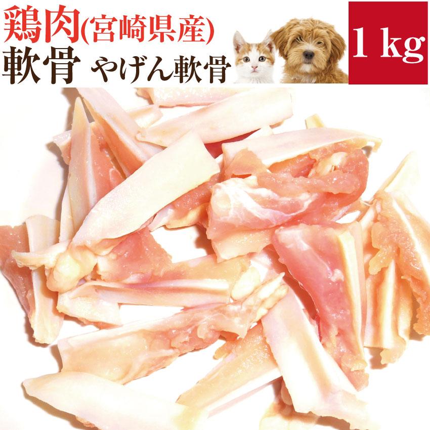 Dog Diner Raw Chicken For Dogs Cartilage 1 Kg 1 Kg Times 1 Bag