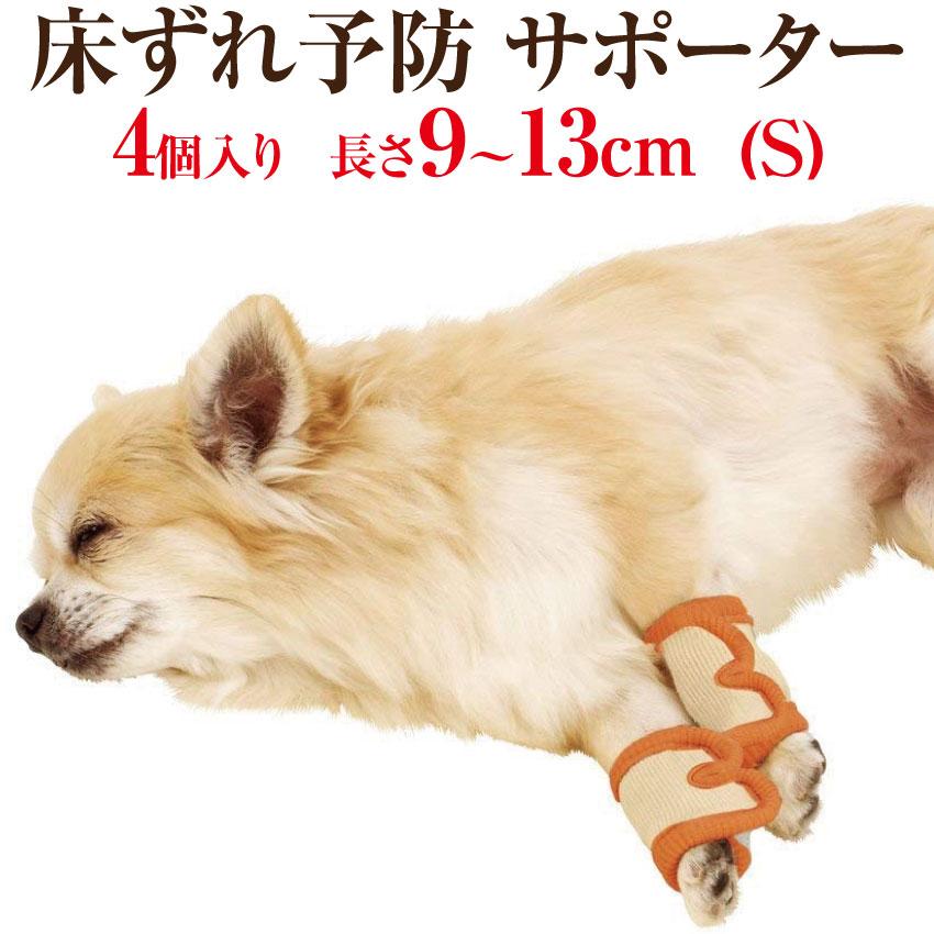 犬 介護用品 保証 床擦れ 床擦れ予防 防寒 怪我の保護 犬の床ずれ予防 超安い 床ずれ サポーター S 高齢犬 シニア 4個入 老犬 対応