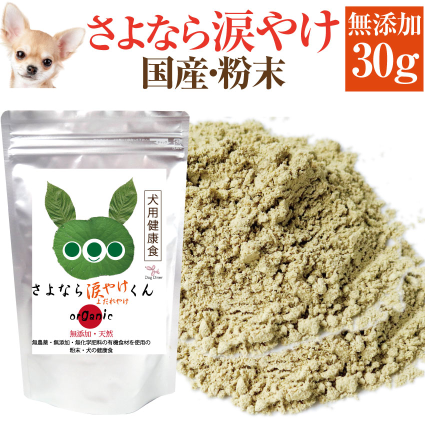 Dog Diner Dogs And Cats With Enzyme Free And Natural