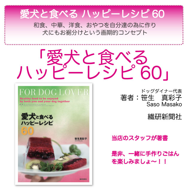Dog diner rakuten global market happy recipe 60 dog eat dog and happy recipe 60 dog eat dog and rice hand made food and homemade rice forumfinder Image collections
