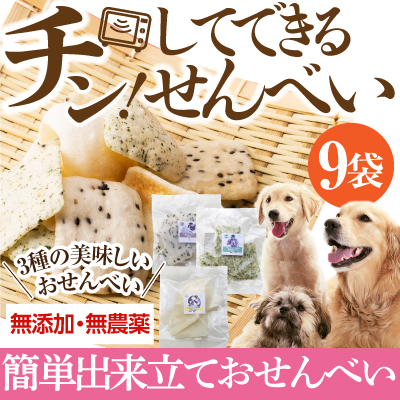 Domestic and natural materials for dog snack (for diet and dental dog treats) bag 6-free, homemade, low-calorie dog snack allergy / biscuits / cookies ...