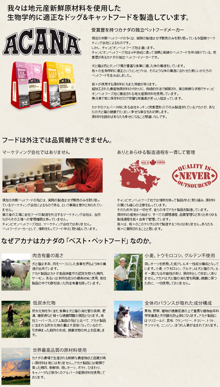 ブランド別(ペットフード)>アカナ>パピー&ジュニア