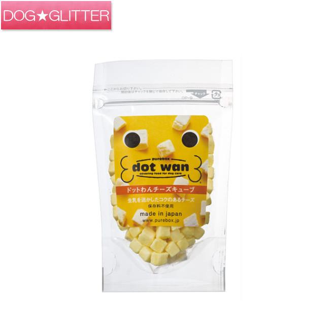 """""""乳""""の栄養素を濃縮 割り引き 誕生日プレゼント 本物チーズをお届けします 犬おやつ S-5 dotwan 25g ドットわんチーズキューブ"""