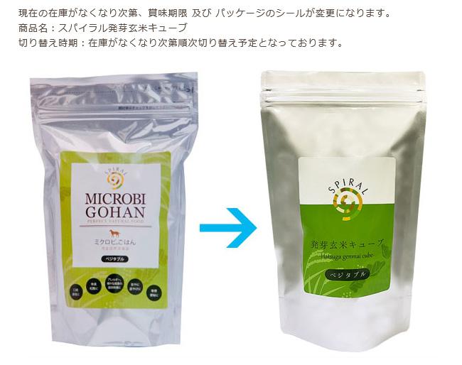 スパイラル発芽玄米キューブベジタブル450g(旧ミクロビごはんプレミアム)