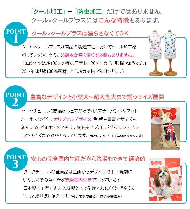 【CooCouture cool×coolplus2018】クークチュール クール×クールプラス キャミスカート[小型~中型犬用]