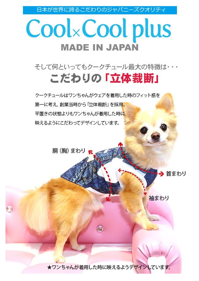 【CooCouture cool×coolplus2018】クークチュール クール×クールプラス 鹿の子ポロシャツ[小型~中型犬用]