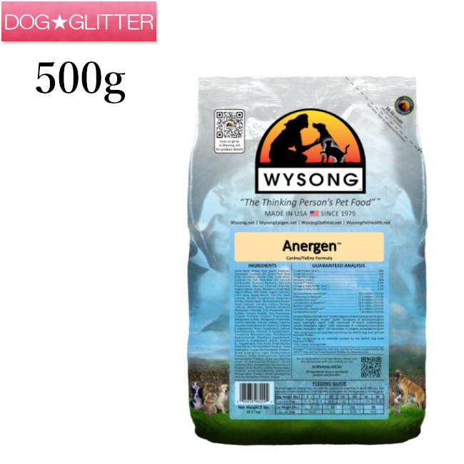 ラムが第一主原料の成犬、成猫用の犬猫兼用ドライフード(犬猫兼用) Wysong ワイソンアナジェン 500g
