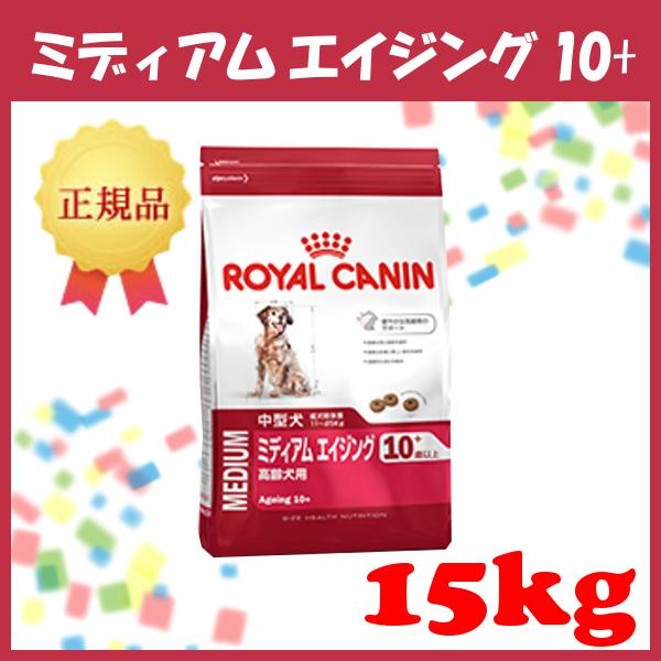 【送料無料】ロイヤルカナン ミディアム エイジング 10+ 15kg[AA]【D】[10歳以上の中型犬高齢犬用 ロイヤルカナン ミディアムエイジング][3182550802758] 犬の日