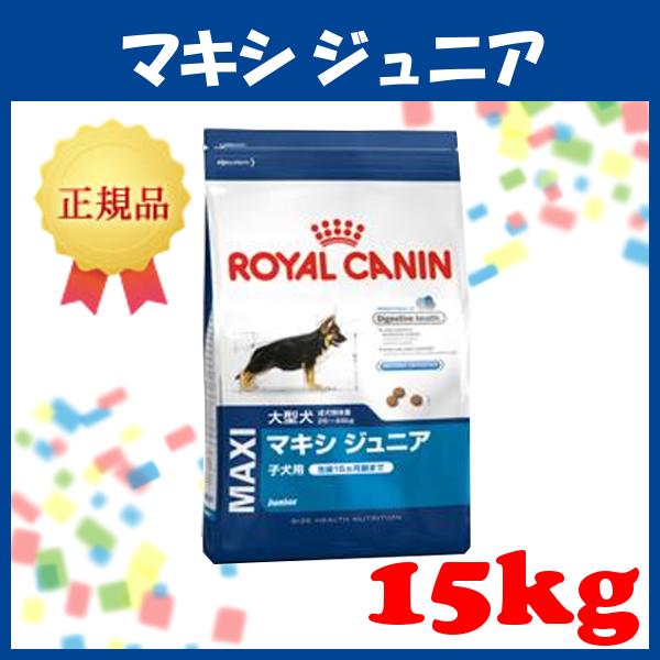 ≪2個セット≫【送料無料】ロイヤルカナン マキシ ジュニア 15kg[AA]【D】[大型犬 子犬用 ロイヤルカナン マキシジュニア][3182550732055] 犬の日