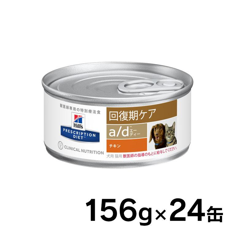 a d 156g×24缶セット 回復期の食事療法に 《療法食》ヒルズ 送料無料 犬用 猫用 信用 食欲不振 衰弱状態 d缶 新作製品、世界最高品質人気! キャットフード ドッグフード D 回復期 プリスクリプションダイエット ウェット