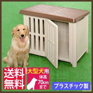犬小屋 ボブハウス 1200 送料無料 プラスチック製 犬舎 ハウス ドッグハウス 犬用ハウス 中型犬 大型犬 アイリスオーヤマ ドッグパーク