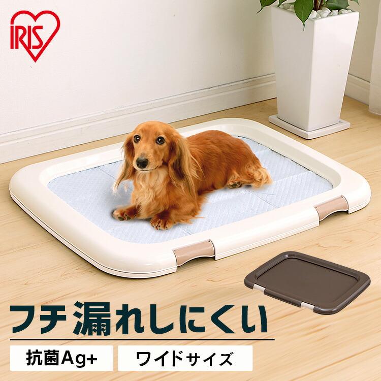 犬 トイレトレー フチもれしにくいペットトレー ワイドサイズ FMT-635 幅63.5cm トイレ ドッグパーク トイレ容器 cp5_3 新品 トイレ本体 予約 アイリスオーヤマ フチもれ防止構造 トレーニング