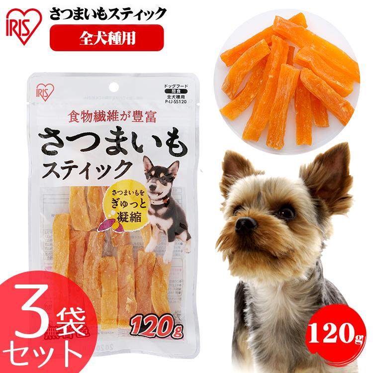 市販 犬用 ドッグフード おやつ ペットフード さつまいも いも サツマイモ イモ イヌ いぬ 犬 アイリスオーヤマ さつまいもスティック 公式サイト P-IJ-SS120 ペット ジャーキー 120g 無着色 愛犬 3袋セット 犬用品