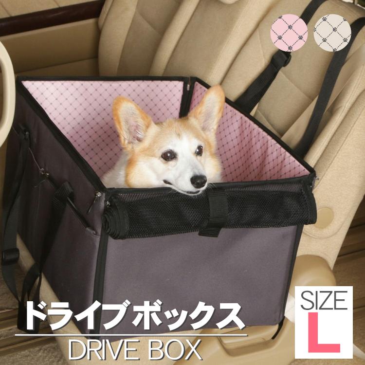 あす楽 ペット用 ドライブボックス 犬 ドライブボックス 車 ボックス ペット用 ドライブ ボックス Lサイズ PDFW-60 体重15kg以下小型犬 中型犬 猫用 車内 コンパクト ピンク ブラウン アイリスオーヤマ ドッグパーク irispoint