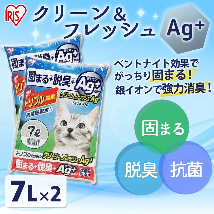 【2袋セット】クリーン&フレッシュ Ag+ 7L KFAG-70 アイリスオーヤマ