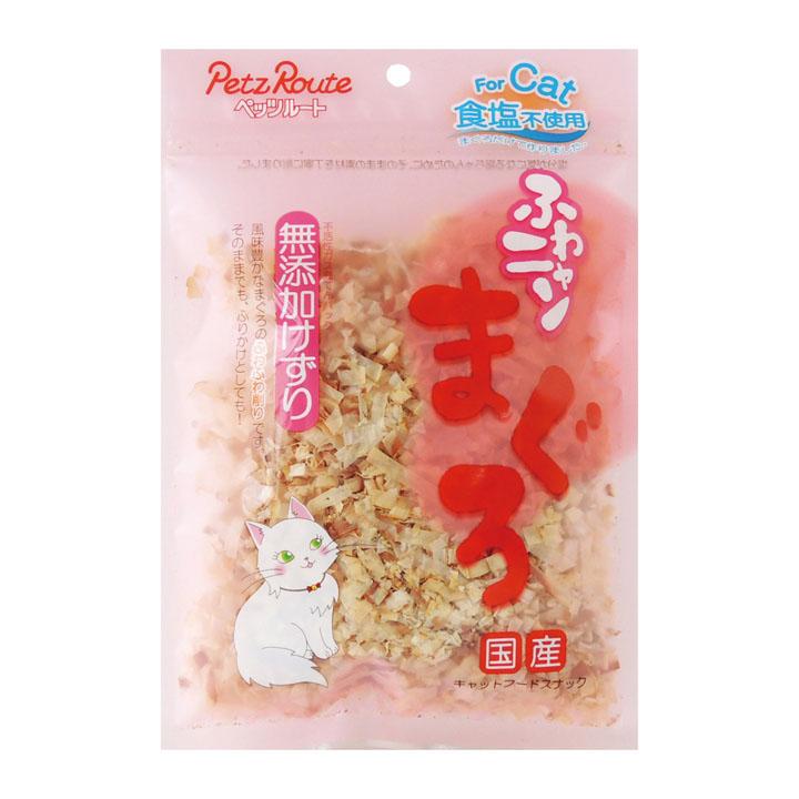 【猫 おやつ】ペッツルート ふわニャンまぐろ 無添加けずり 20g【猫用 ふりかけ 食塩不使用】 [AA]【TC】