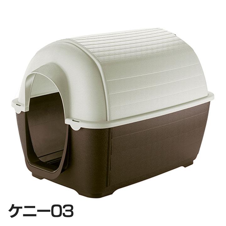 【送料無料】【ペット 犬猫】ケニー03【ハウス ケージ】ファンタジーワールド 87201921【TC】[TP]