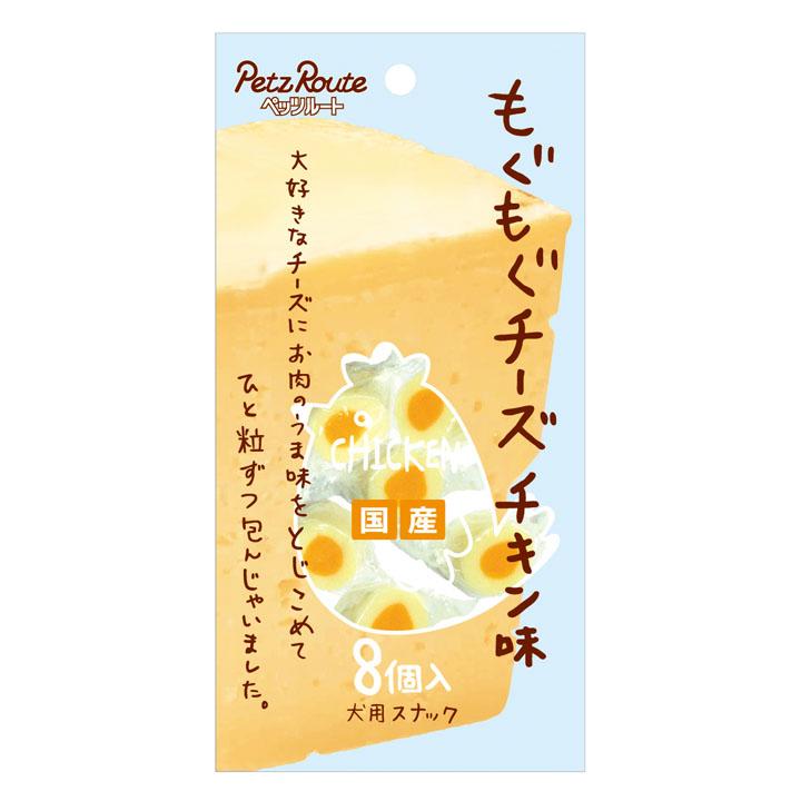 【犬 おやつ】もぐもぐチーズ チキン味 8個【国産 ドッグフード スナック ペット】ペッツルート [AA]【TC】