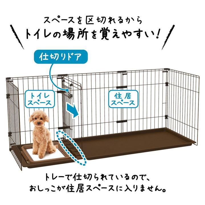 【クーポン利用で350円OFF!】 トイレのしつけが出来るドッグルームサークル 2Way ペット 犬 サークル ケージ ゲージ 屋内 トイレ しつけ おしゃれ 犬 【TC】