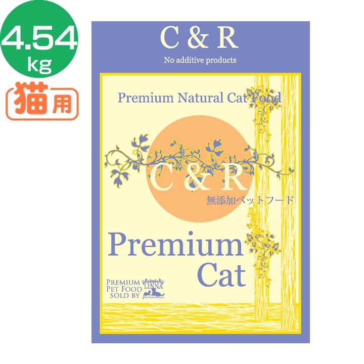 C&R プレミアム キャット 4.54kg  猫用 ネコ用 ペットフード 餌 猫用ペットフード 猫用餌 ネコ用ペットフード ペットフード猫用 餌猫用 ペットフードネコ用 LINNA 【TC】