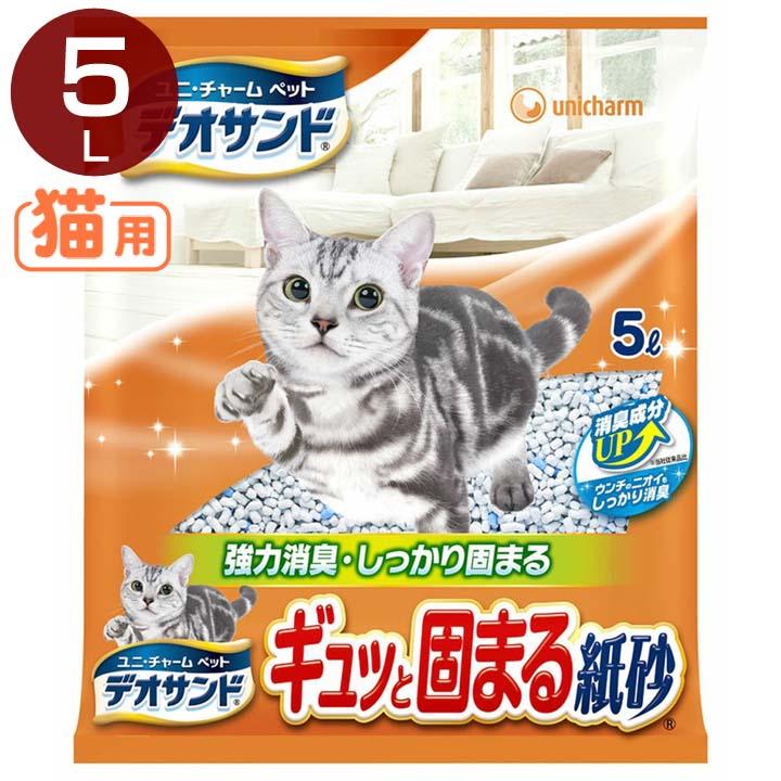 デオサンド ギュッと固まる紙砂5L 猫用 といれ ねこ 尿 ユニ・チャーム 【D】