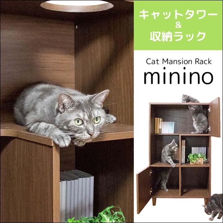 キャットマンション minino ブラウン CR-700送料無料 収納ラック キャットタワー ミニーノ 組立式 【TD】 【代引不可】