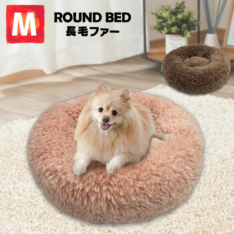 ペット ベッド クッション 予約販売 犬用 ネコ用 円形 かわいい おしゃれ ボア ロングファー 高級 ピンク ふわふわ D 冬 RB-87ペット ブラウン ラウンド