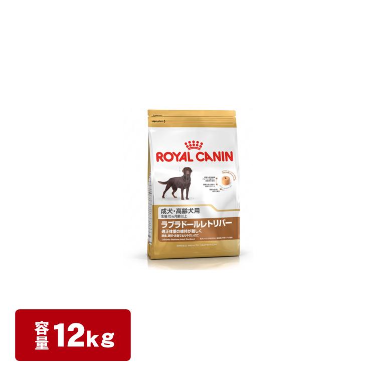 【送料無料】ロイヤルカナン 犬 ラブラドールステアライズド 12kg【D】[AA][3182550787581] 犬の日
