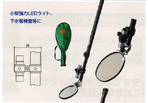サンキョウトレーディング LED点検ミラーライト180Lm M2
