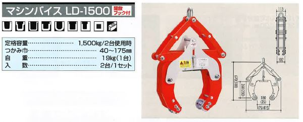 サンキョウトレーディング マシンバイス LD-1500