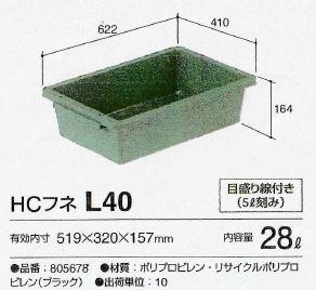 (法人向け)三甲 HCフネ 28L 10ケまとめ売り
