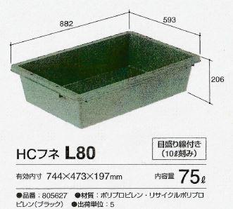 (法人向け)三甲 HCフネ 75L 5ケまとめ売り