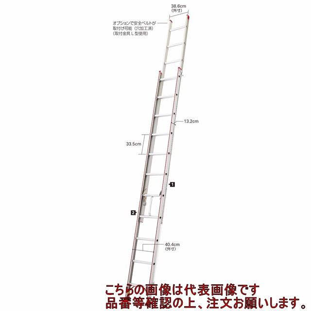 【法人向け】長谷川工業(Hasegawa) 2連はしご HA22.0-84【代引き不可】【個人宅・北海道・沖縄。離島発送不可】