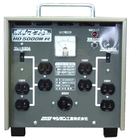 【【受注生産品】キシデン 変圧器 HD-5000W-R 沖縄、離島は配送不可です。【代引き不可】