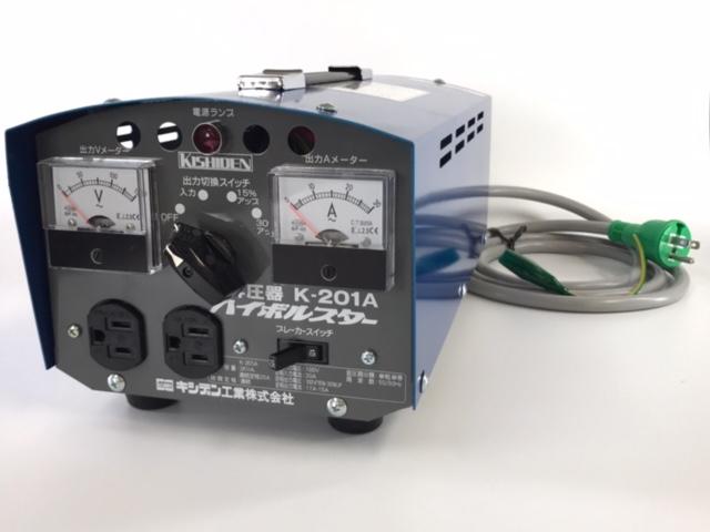 キシデン 変圧器 ハイボルマスター K-201A 沖縄、離島は配送不可です。【代引き不可】