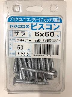 ヤマヒロ ビスコン サラ6x60 FV660 シルバーケース(50本入x30パック)特価!!