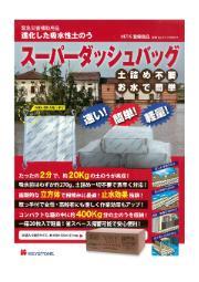 キーストン スーパーダッシュバック DBW-02 20枚入【代引き不可商品】