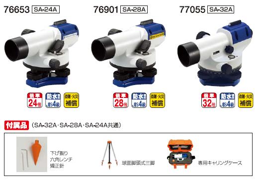 シンワ測定 オートレベル SA-28A 三脚付 #76901