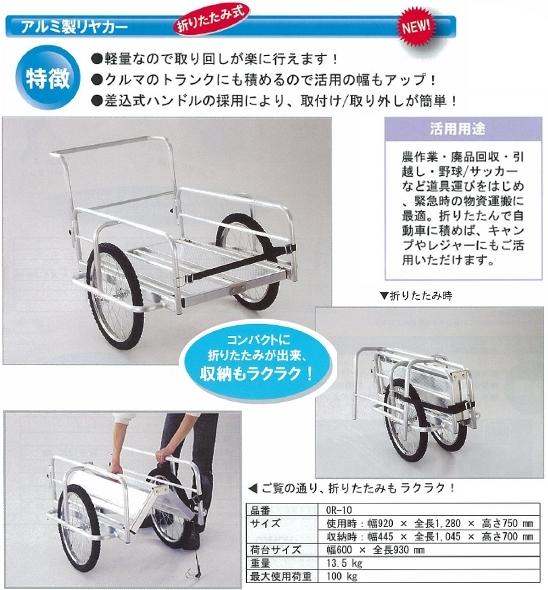 HONKO 本宏製作所 アルミ製折りたたみ式リヤカー【OR-10】
