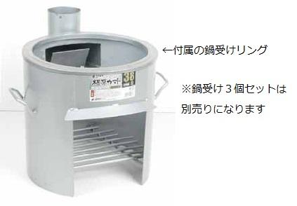 煙突取付式 極厚かまど38型(鍋受けリング付)【代引不可】