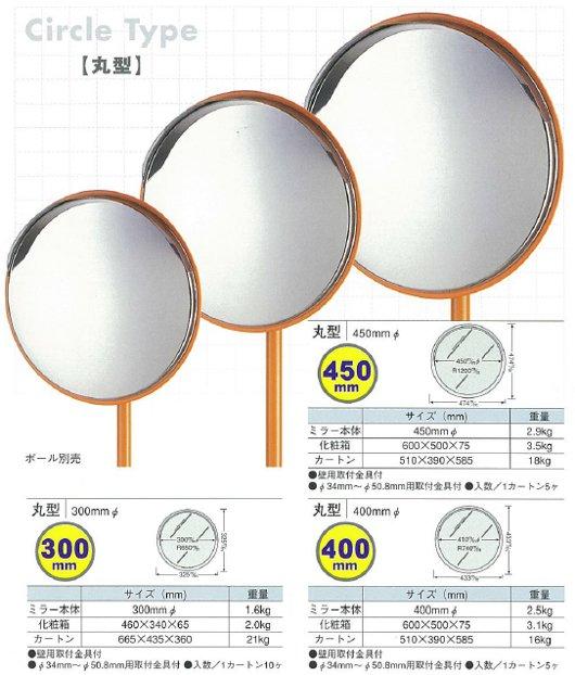 燕振興工業ステンレス製 ホームミラー丸型 450mm取付金具付(34~50.8Ф用)