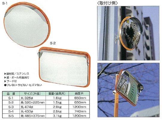 燕振興工業 フード付 小型カーブミラーS-3丸型 サイズ:丸474mm