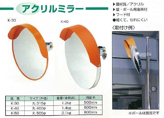 燕振興工業 フード付 小型カーブミラーK-50丸型 サイズ:丸500mm