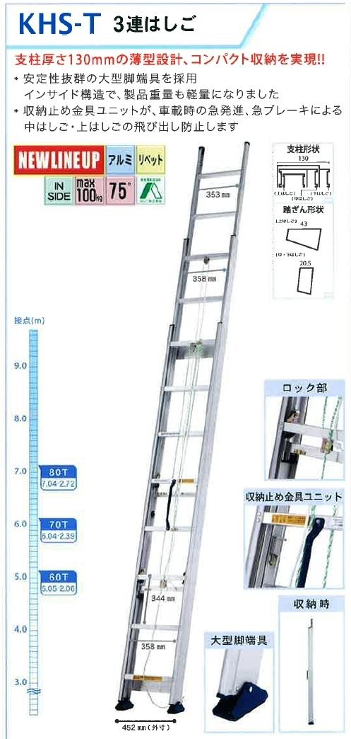 アルインコ 3連はしご KHS-100T【代引不可】