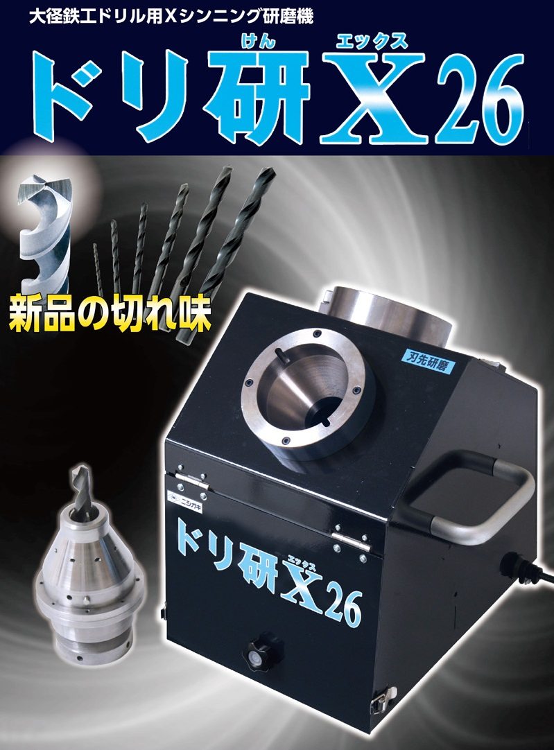 ニシガキ ドリ研X26 用砥石(No,22)先端角135°N-874-2