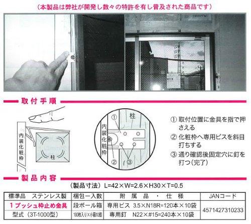 3技研 内装化粧枠止め金具1プッシュ 3T-1000型 1箱(100個入)x10箱